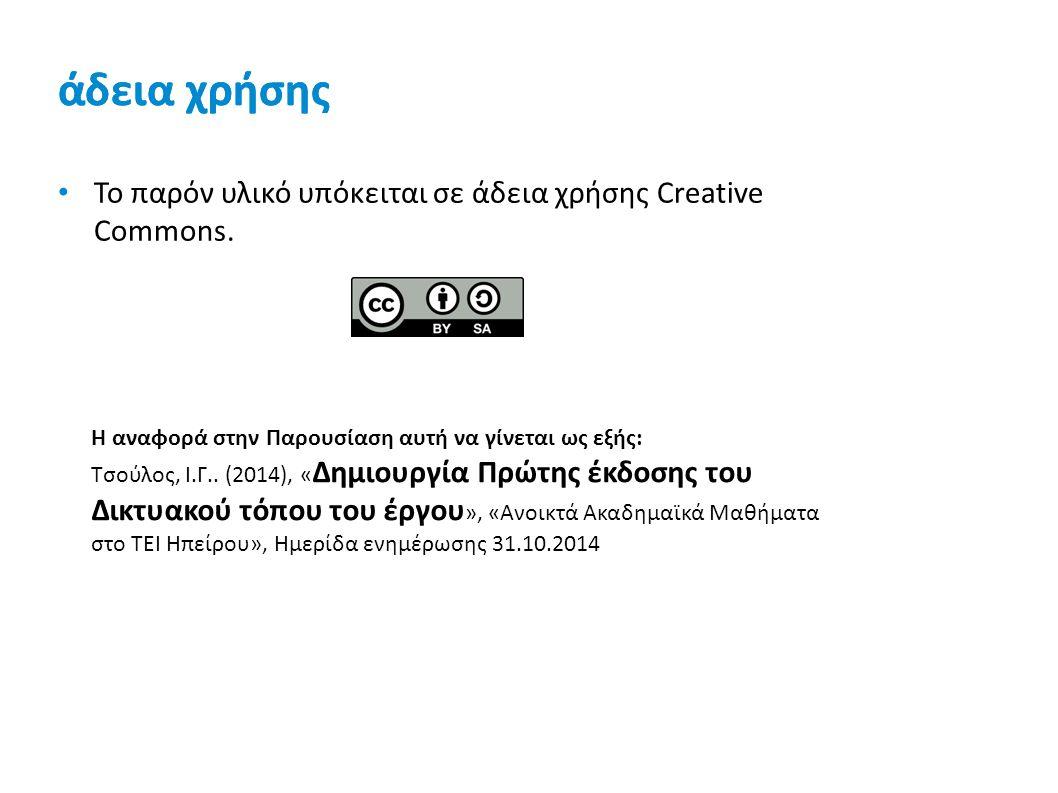 άδεια χρήσης Το παρόν υλικό υπόκειται σε άδεια χρήσης Creative Commons. Η αναφορά στην Παρουσίαση αυτή να γίνεται ως εξής: Τσούλος, Ι.Γ.. (2014), « Δη