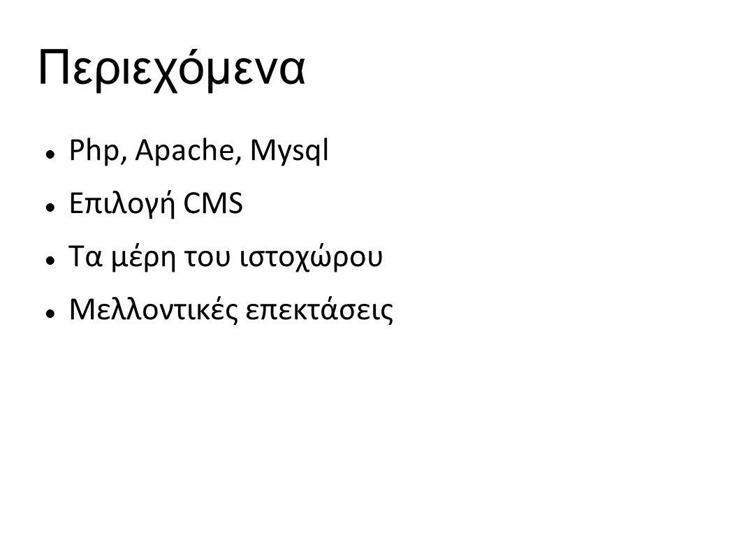 Περιεχόμενα Php, Apache, Mysql Επιλογή CMS Τα μέρη του ιστοχώρου Μελλοντικές επεκτάσεις