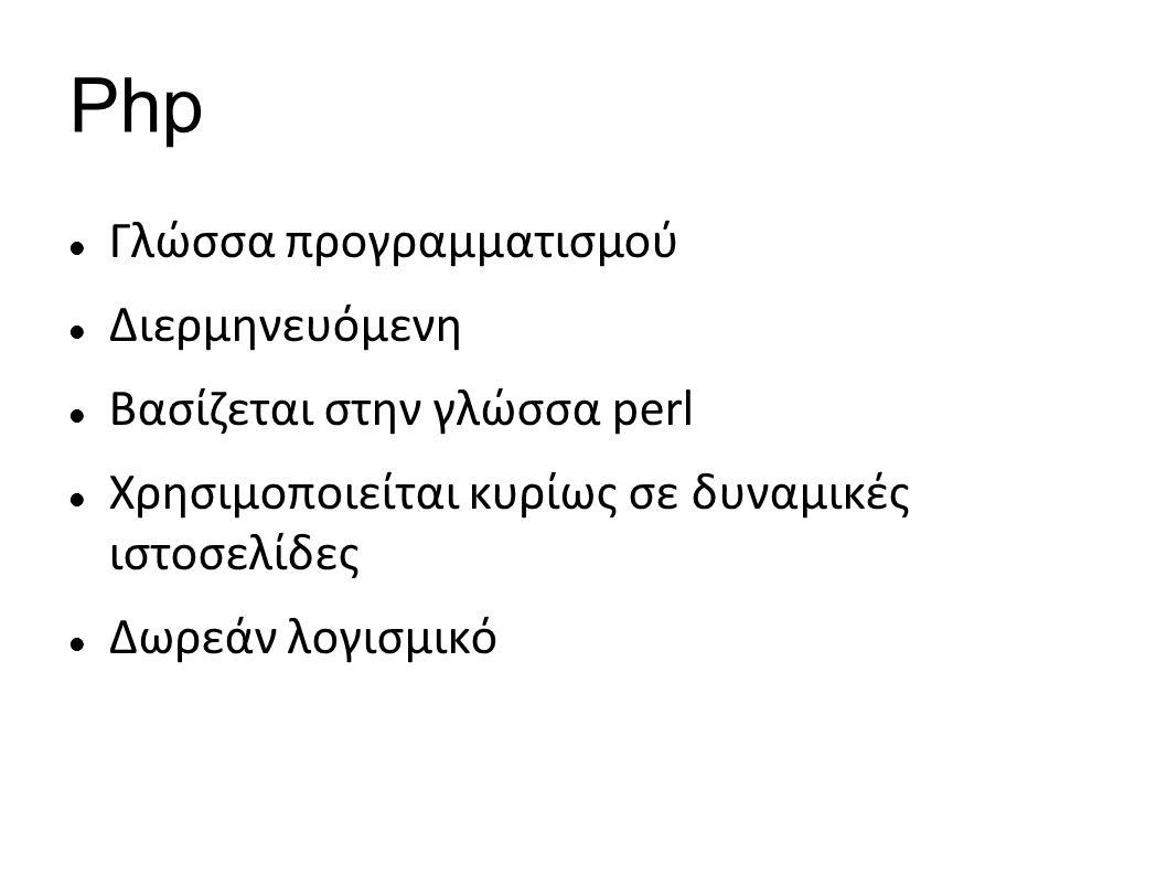 Php Γλώσσα προγραμματισμού Διερμηνευόμενη Βασίζεται στην γλώσσα perl Χρησιμοποιείται κυρίως σε δυναμικές ιστοσελίδες Δωρεάν λογισμικό