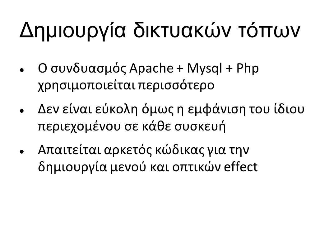 Δημιουργία δικτυακών τόπων Ο συνδυασμός Apache + Mysql + Php χρησιμοποιείται περισσότερο Δεν είναι εύκολη όμως η εμφάνιση του ίδιου περιεχομένου σε κά