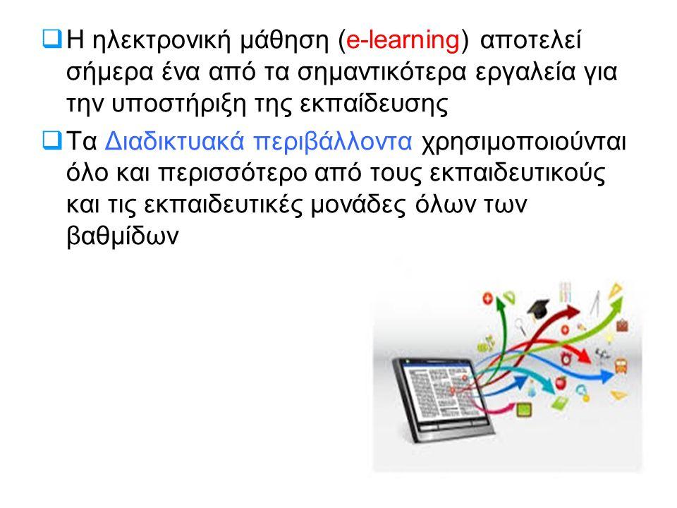  Η ηλεκτρονική μάθηση (e-learning) αποτελεί σήμερα ένα από τα σημαντικότερα εργαλεία για την υποστήριξη της εκπαίδευσης  Τα Διαδικτυακά περιβάλλοντα χρησιμοποιούνται όλο και περισσότερο από τους εκπαιδευτικούς και τις εκπαιδευτικές μονάδες όλων των βαθμίδων