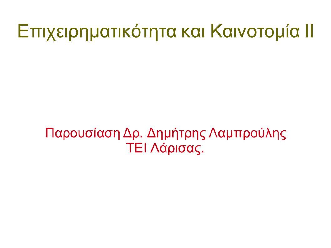 Επιχειρηματικότητα και Καινοτομία ΙΙ Παρουσίαση Δρ. Δημήτρης Λαμπρούλης ΤΕΙ Λάρισας.