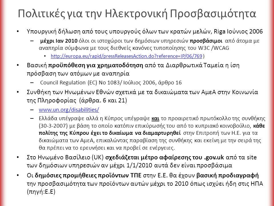 identifying link scope περισσότερα στοιχεία για το είδος τoυ link (external, pdf, word,...) hidden text για screen readers