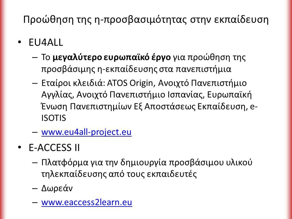 Προώθηση της ηλεκτρονικής προσβασιμότητας στην η-διακυβέρνηση Αccess eGov – Πλατφόρμα διαλειτουργικότητας μεταξύ δημόσιων ηλεκτρονικών υπηρεσιών – Ανοιχτού Λογισμικού – Πιλοτικά με επιτυχία σε τρεις χώρες Εκδοση άδειας οικοδομής (Σλοβακία) Έγγραφή Νέας Επιχείρησης στο Μητρώο (Πολωνία) Εκδοση πιστοποιητικών (Γερμανία) – E-ISOTIS υπεύθυνος αξιολόγησης της προσβασιμότητας των ηλεκτρονικών υπηρεσιών – www.accessegov.org www.accessegov.org