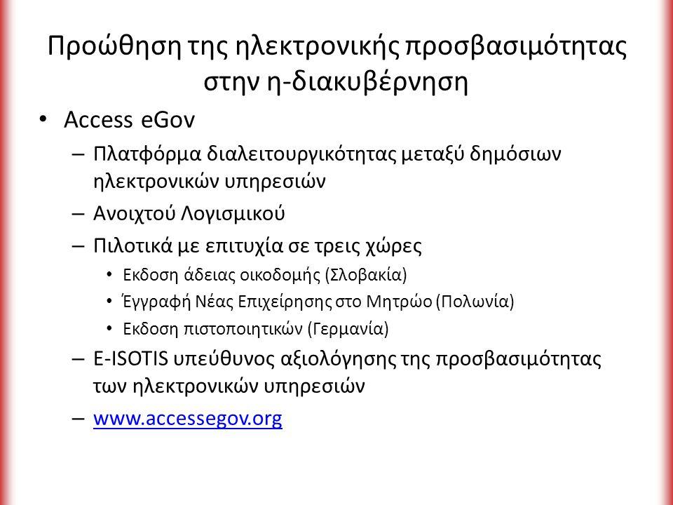 Αξιολόγηση (Case studies) amea.gov.gr amea-jobs.gr disabled.gr primeminister.gr ypes.gr media.uoa.gr/usability/ infosoc.gr Cyprus.gov.cy