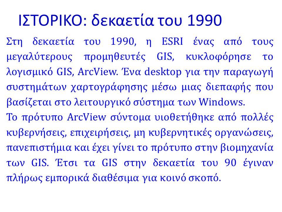ΙΣΤΟΡΙΚΟ: δεκαετία του 1990 Στη δεκαετία του 1990, η ESRI ένας από τους μεγαλύτερους προμηθευτές GIS, κυκλοφόρησε το λογισμικό GIS, ArcView. Ένα deskt