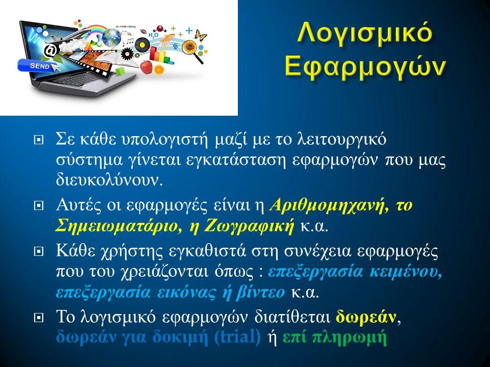  φυλλομετρητές (web browsers),  προγράμματα αναπαραγωγής πολυμέσων (media players)  εφαρμογές γραφείου (office suites) και  προγράμματα αντιμετώπισης κακόβουλου λογισμικού (antivirus).