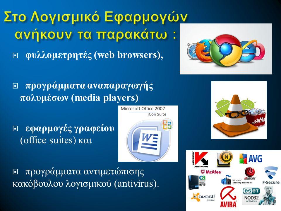  φυλλομετρητές (web browsers),  προγράμματα αναπαραγωγής πολυμέσων (media players)  εφαρμογές γραφείου (office suites) και  προγράμματα αντιμετώπι