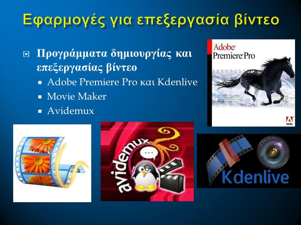  Προγράμματα δημιουργίας και επεξεργασίας βίντεο  Adobe Premiere Pro και Kdenlive  Movie Maker  Avidemux