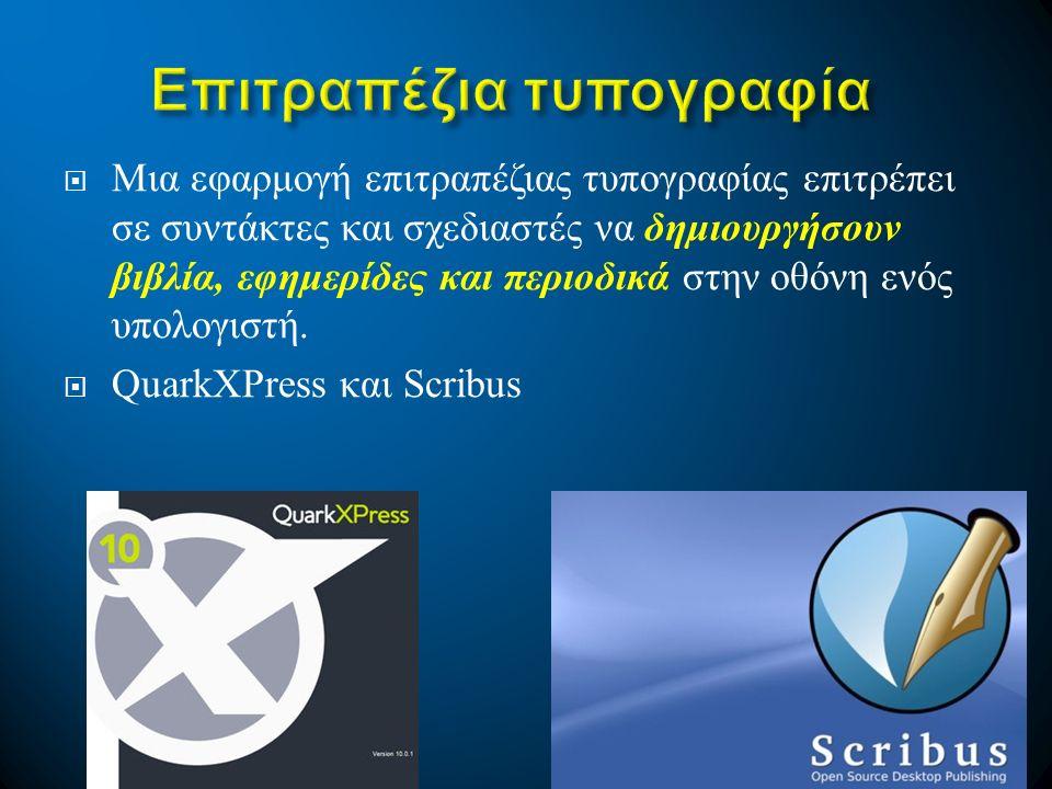  Μια εφαρμογή επιτραπέζιας τυπογραφίας επιτρέπει σε συντάκτες και σχεδιαστές να δημιουργήσουν βιβλία, εφημερίδες και περιοδικά στην οθόνη ενός υπολογ
