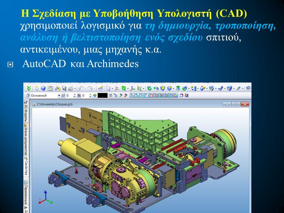  Στην Παραγωγή με Υποβοήθηση Υπολογιστή (CAM), το λογισμικό χρησιμοποιείται για τον έλεγχο εργαλειομηχανών και συναφών μηχανημάτων στην παραγωγή αντικειμένων.