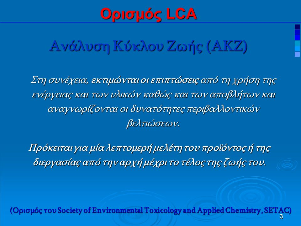 34 Combining LCA and Life-cycle Cost Analysis (LCC)  Which modifiable process or product design variable with the system provide the greatest combined economic and environmental advantage.