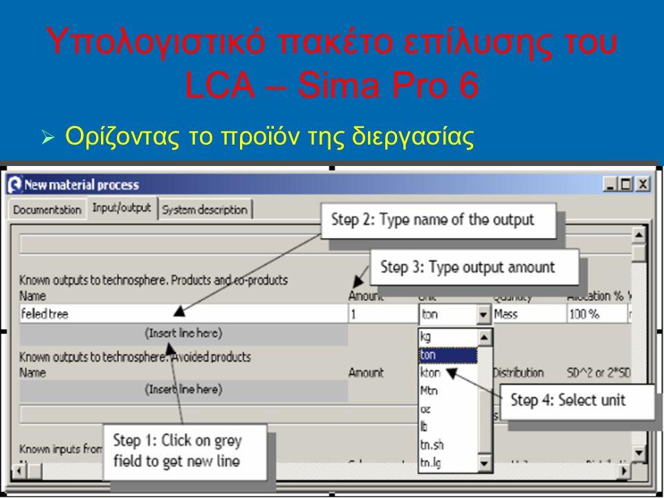 43 Yπολογιστικό πακέτο επίλυσης του LCA – Sima Pro 6   Ορίζοντας το προϊόν της διεργασίας