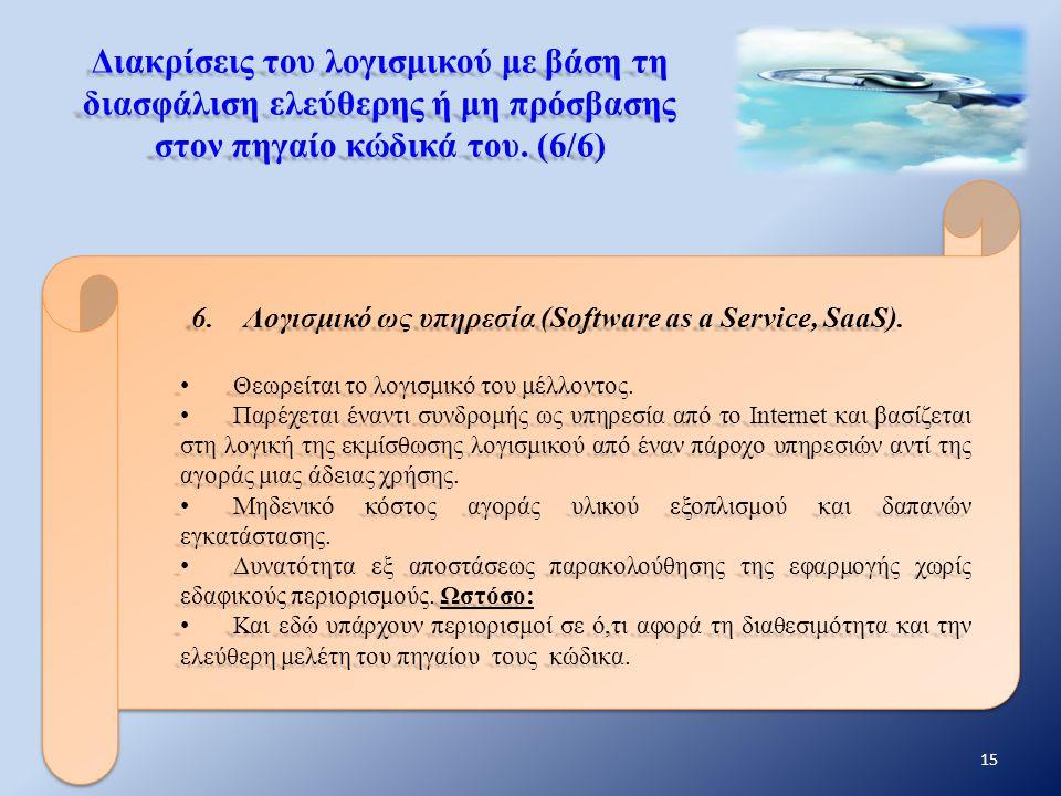 Διακρίσεις του λογισμικού με βάση τη διασφάλιση ελεύθερης ή μη πρόσβασης στον πηγαίο κώδικά του. (6/6) 6.Λογισμικό ως υπηρεσία (Software as a Service,
