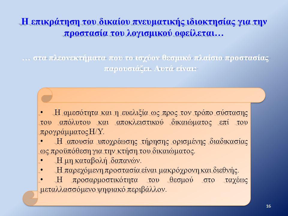 Η επικράτηση του δικαίου πνευματικής ιδιοκτησίας για την προστασία του λογισμικού οφείλεται… … στα πλεονεκτήματα που το ισχύον θεσμικό πλαίσιο προστασ