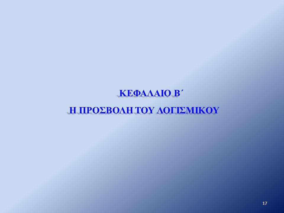 ΚΕΦΑΛΑΙΟ Β΄ Η ΠΡΟΣΒΟΛΗ ΤΟΥ ΛΟΓΙΣΜΙΚΟΥ ΚΕΦΑΛΑΙΟ Β΄ Η ΠΡΟΣΒΟΛΗ ΤΟΥ ΛΟΓΙΣΜΙΚΟΥ 17