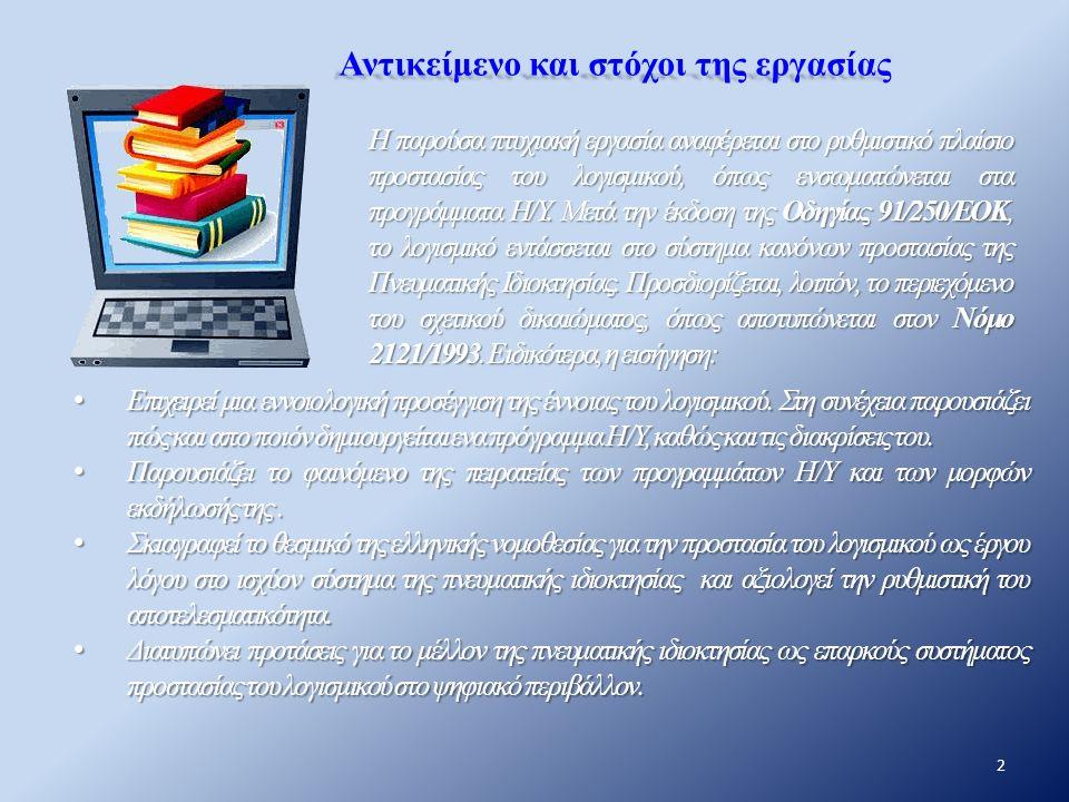 Αντικείμενο και στόχοι της εργασίας Η παρούσα πτυχιακή εργασία αναφέρεται στο ρυθμιστικό πλαίσιο προστασίας του λογισμικού, όπως ενσωματώνεται στα προγράμματα Η/Υ.