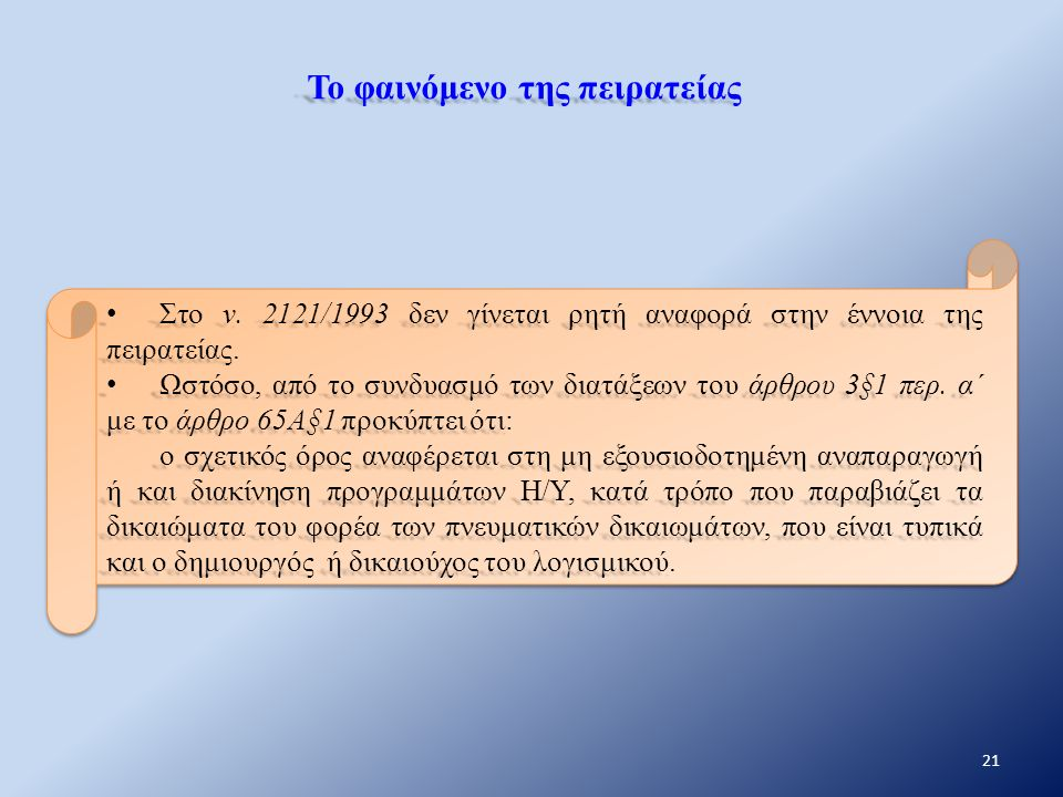 Το φαινόμενο της πειρατείας Στο ν. 2121/1993 δεν γίνεται ρητή αναφορά στην έννοια της πειρατείας. Στο ν. 2121/1993 δεν γίνεται ρητή αναφορά στην έννοι