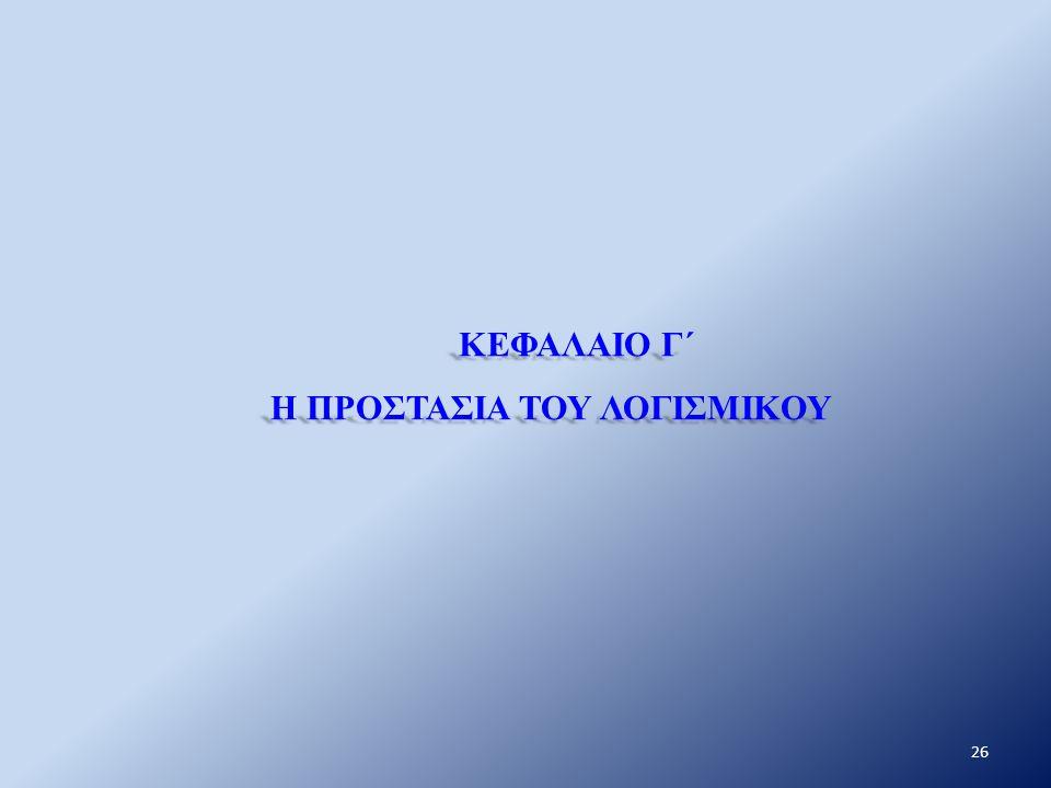 ΚΕΦΑΛΑΙΟ Γ΄ Η ΠΡΟΣΤΑΣΙΑ ΤΟΥ ΛΟΓΙΣΜΙΚΟΥ ΚΕΦΑΛΑΙΟ Γ΄ Η ΠΡΟΣΤΑΣΙΑ ΤΟΥ ΛΟΓΙΣΜΙΚΟΥ 26