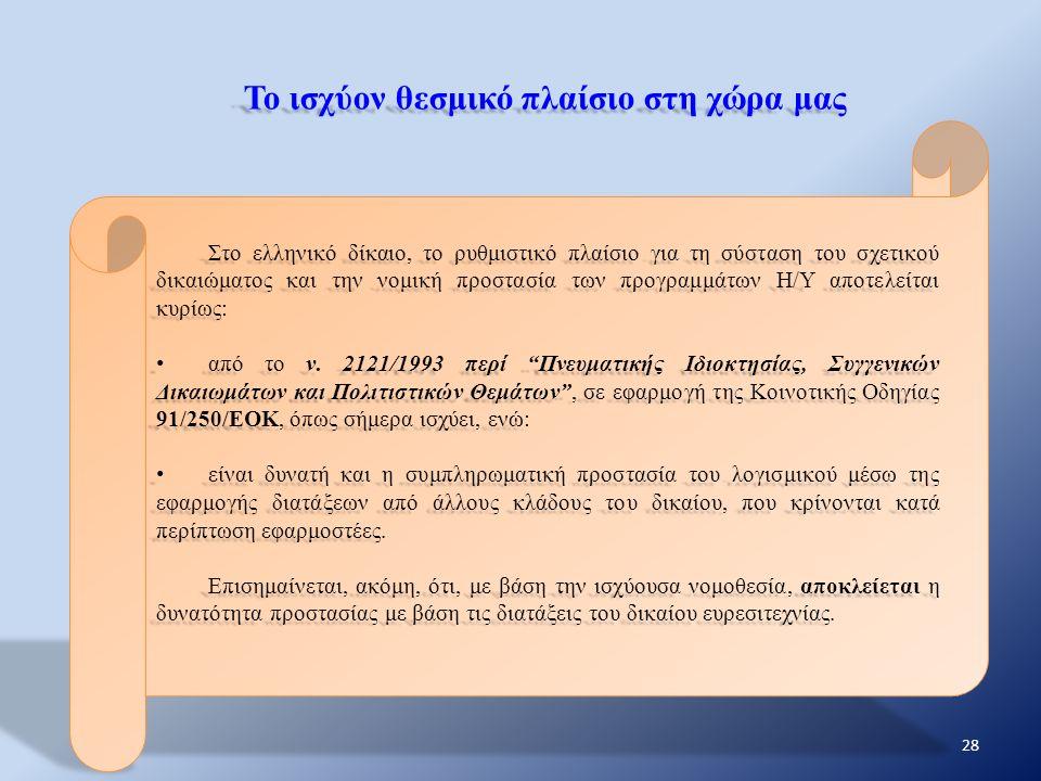 Το ισχύον θεσμικό πλαίσιο στη χώρα μας Στο ελληνικό δίκαιο, το ρυθμιστικό πλαίσιο για τη σύσταση του σχετικού δικαιώματος και την νομική προστασία των προγραμμάτων Η/Υ αποτελείται κυρίως: από το ν.