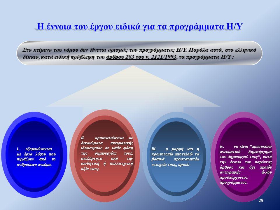Η έννοια του έργου ειδικά για τα προγράμματα Η/Υ Στο κείμενο του νόμου δεν δίνεται ορισμός του προγράμματος Η/Υ. Παρόλα αυτά, στο ελληνικό δίκαιο, κατ