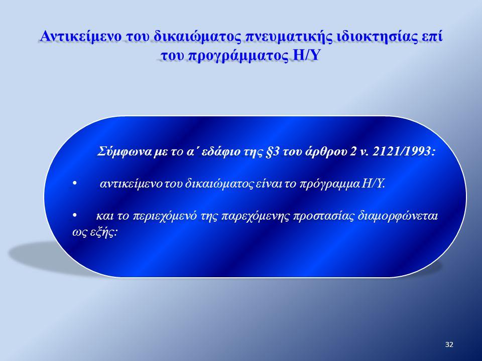 Αντικείμενο του δικαιώματος πνευματικής ιδιοκτησίας επί του προγράμματος Η/Υ Σύμφωνα με το α΄ εδάφιο της §3 του άρθρου 2 ν. 2121/1993: αντικείμενο του