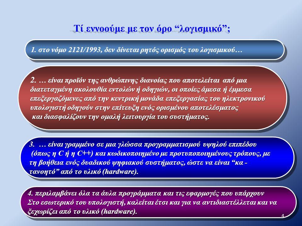"""Τί εννοούμε με τον όρο """"λογισμικό""""; Τί εννοούμε με τον όρο """"λογισμικό""""; 1. στο νόμο 2121/1993, δεν δίνεται ρητός ορισμός του λογισμικού… 2. … είναι πρ"""