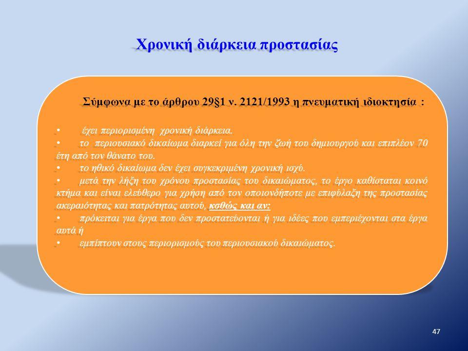 Χρονική διάρκεια προστασίας Σύμφωνα με το άρθρου 29§1 ν. 2121/1993 η πνευματική ιδιοκτησία : έχει περιορισμένη χρονική διάρκεια. έχει περιορισμένη χρο