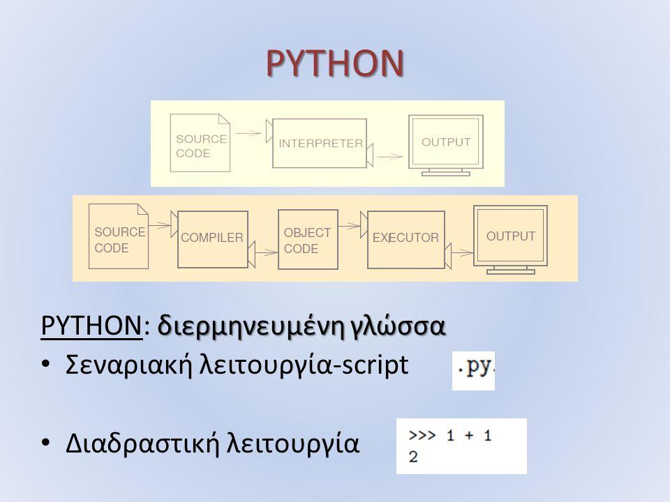 PYTHON διερμηνευμένη γλώσσα PYTHON: διερμηνευμένη γλώσσα Σεναριακή λειτουργία-script Διαδραστική λειτουργία