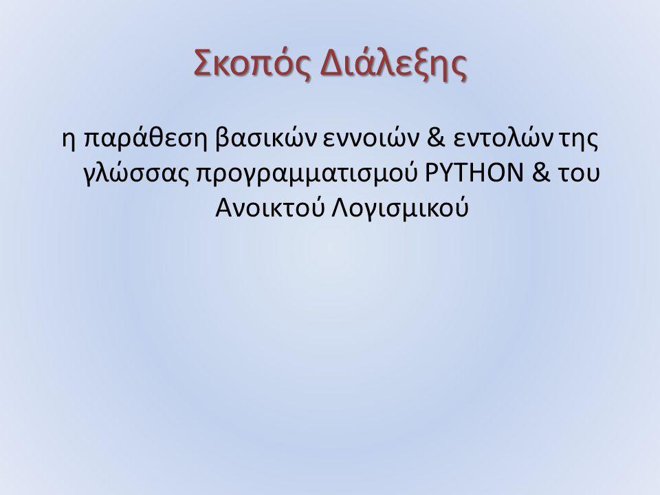 Σκοπός Διάλεξης η παράθεση βασικών εννοιών & εντολών της γλώσσας προγραμματισμού PYTHON & του Ανοικτού Λογισμικού