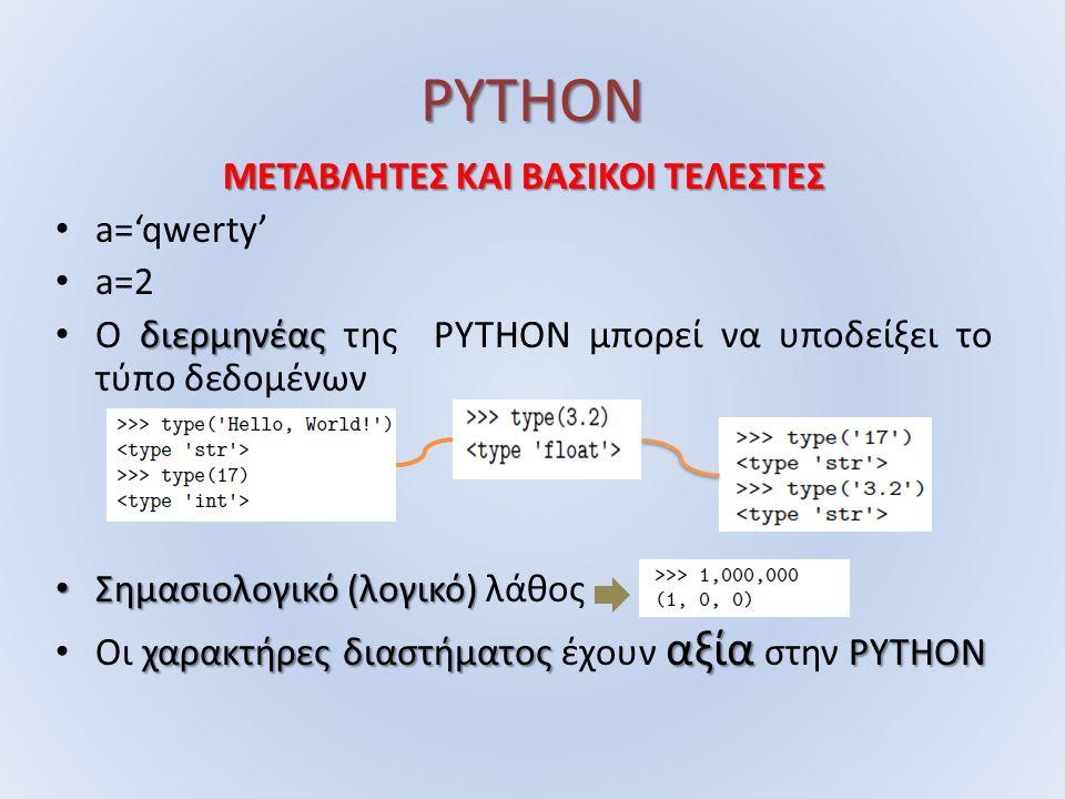 PYTHON ΜΕΤΑΒΛΗΤΕΣ ΚΑΙ ΒΑΣΙΚΟΙ ΤΕΛΕΣΤΕΣ a='qwerty' a=2 διερμηνέας Ο διερμηνέας της PYTHON μπορεί να υποδείξει το τύπο δεδομένων Σημασιολογικό (λογικό) Σημασιολογικό (λογικό) λάθος χαρακτήρες διαστήματος αξία PYTHON Οι χαρακτήρες διαστήματος έχουν αξία στην PYTHON