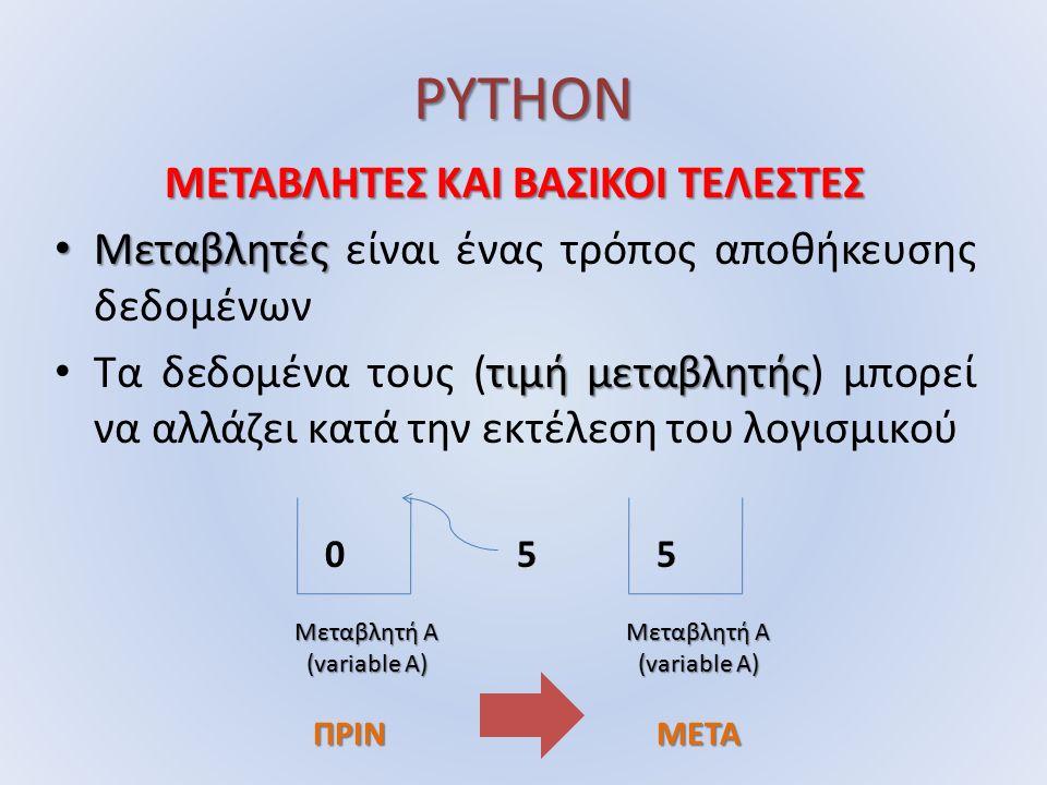PYTHON ΜΕΤΑΒΛΗΤΕΣ ΚΑΙ ΒΑΣΙΚΟΙ ΤΕΛΕΣΤΕΣ Μεταβλητές Μεταβλητές είναι ένας τρόπος αποθήκευσης δεδομένων τιμή μεταβλητής Τα δεδομένα τους (τιμή μεταβλητής) μπορεί να αλλάζει κατά την εκτέλεση του λογισμικού Μεταβλητή Α (variable A) 50 5 ΠΡΙΝΜΕΤΑ