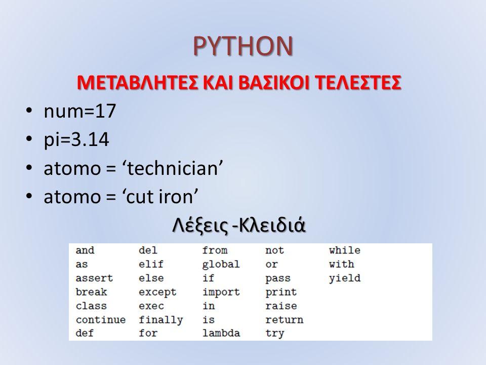 PYTHON ΜΕΤΑΒΛΗΤΕΣ ΚΑΙ ΒΑΣΙΚΟΙ ΤΕΛΕΣΤΕΣ num=17 pi=3.14 atomo = 'technician' atomo = 'cut iron' Λέξεις -Κλειδιά