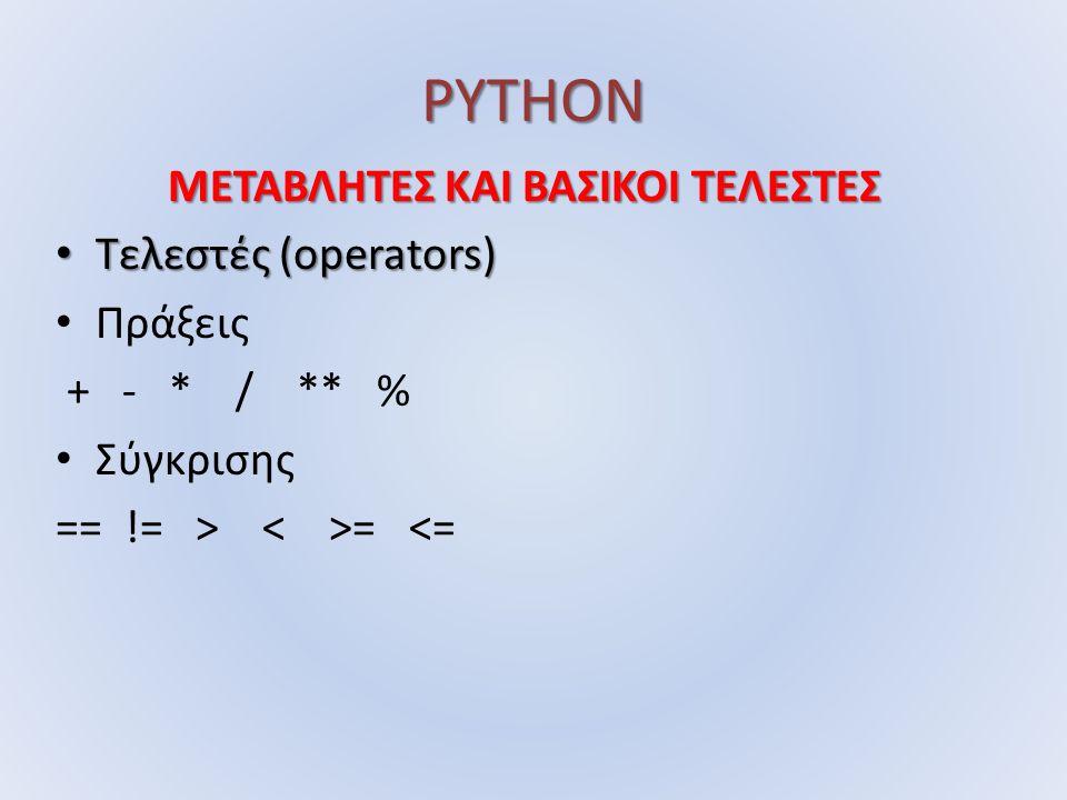 PYTHON ΜΕΤΑΒΛΗΤΕΣ ΚΑΙ ΒΑΣΙΚΟΙ ΤΕΛΕΣΤΕΣ Τελεστές (operators) Τελεστές (operators) Πράξεις + - * / ** % Σύγκρισης == != > = <=