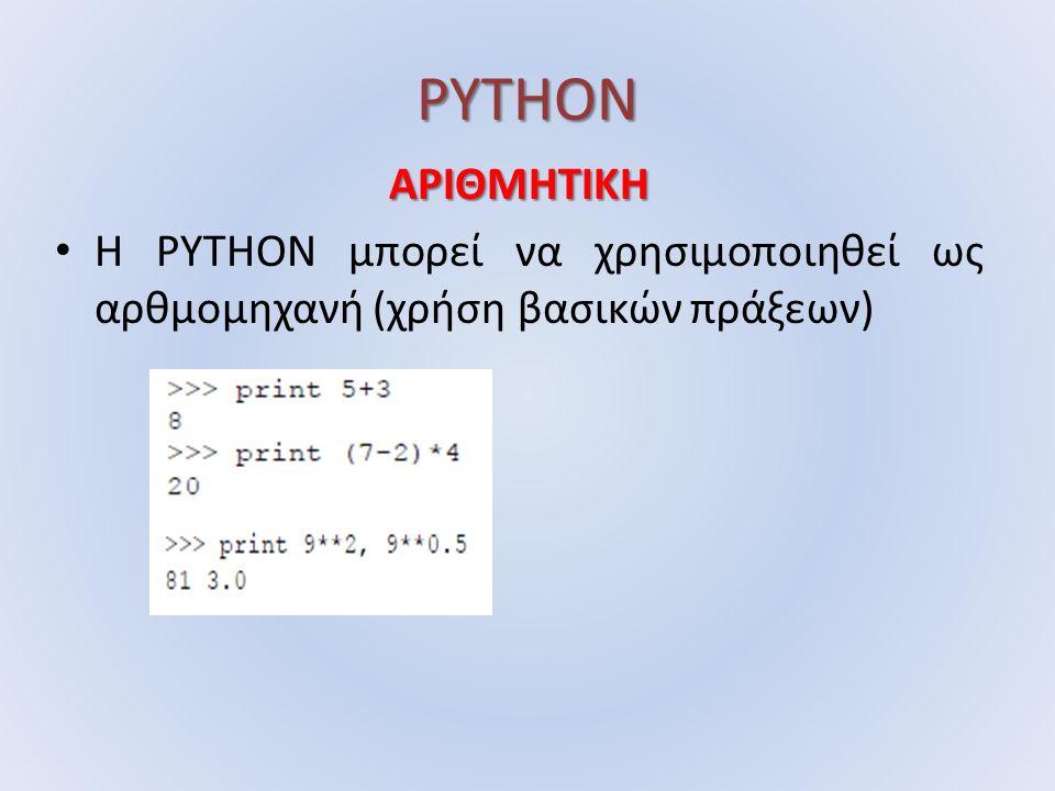 PYTHON ΑΡΙΘΜΗΤΙΚΗ Η PYTHON μπορεί να χρησιμοποιηθεί ως αρθμομηχανή (χρήση βασικών πράξεων)
