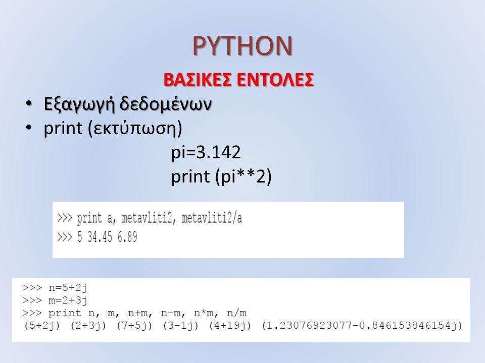 PYTHON ΒΑΣΙΚΕΣ ΕΝΤΟΛΕΣ Εξαγωγή δεδομένων Εξαγωγή δεδομένων print (εκτύπωση) pi=3.142 print (pi**2)