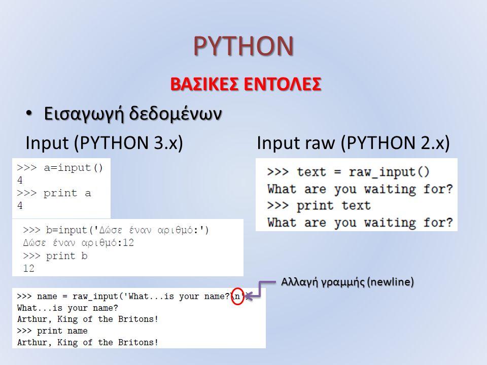 PYTHON ΒΑΣΙΚΕΣ ΕΝΤΟΛΕΣ Εισαγωγή δεδομένων Εισαγωγή δεδομένων Input (PYTHON 3.x) Input raw (PYTHON 2.x) Αλλαγή γραμμής (newline)