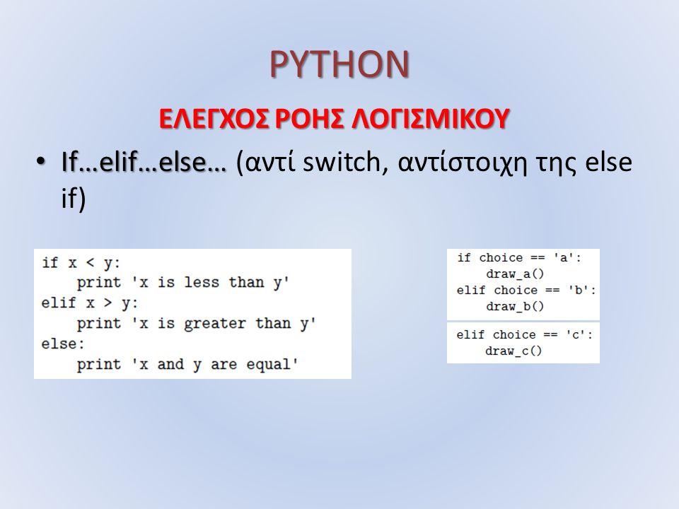 PYTHON ΕΛΕΓΧΟΣ ΡΟΗΣ ΛΟΓΙΣΜΙΚΟΥ If…elif…else… If…elif…else… (αντί switch, αντίστοιχη της else if)