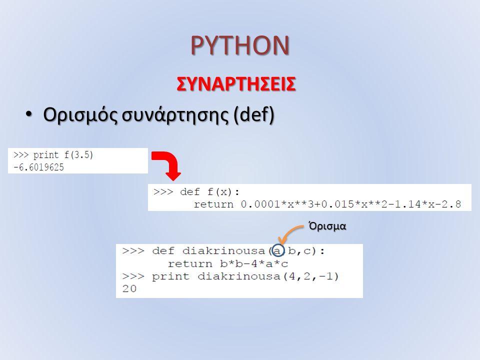 PYTHON ΣΥΝΑΡΤΗΣΕΙΣ Ορισμός συνάρτησης (def) Ορισμός συνάρτησης (def) Όρισμα