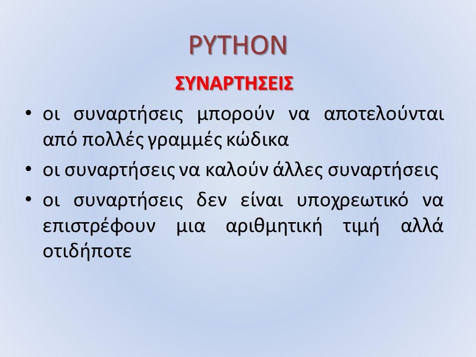 PYTHON ΣΥΝΑΡΤΗΣΕΙΣ οι συναρτήσεις μπορούν να αποτελούνται από πολλές γραμμές κώδικα οι συναρτήσεις να καλούν άλλες συναρτήσεις οι συναρτήσεις δεν είναι υποχρεωτικό να επιστρέφουν μια αριθμητική τιμή αλλά οτιδήποτε