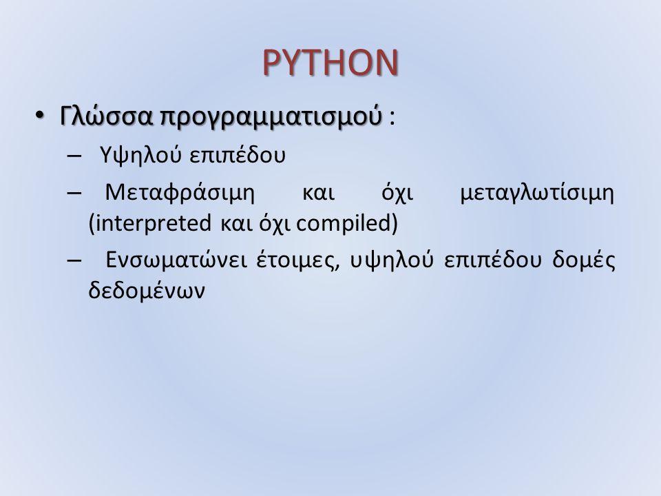 PYTHON Γλώσσα προγραμματισμού Γλώσσα προγραμματισμού : – Υψηλού επιπέδου – Μεταφράσιμη και όχι μεταγλωτίσιμη (interpreted και όχι compiled) – Ενσωματώνει έτοιμες, υψηλού επιπέδου δομές δεδομένων