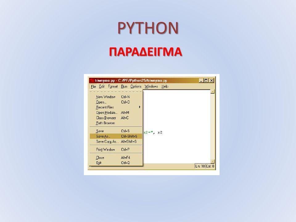 PYTHON ΠΑΡΑΔΕΙΓΜΑ