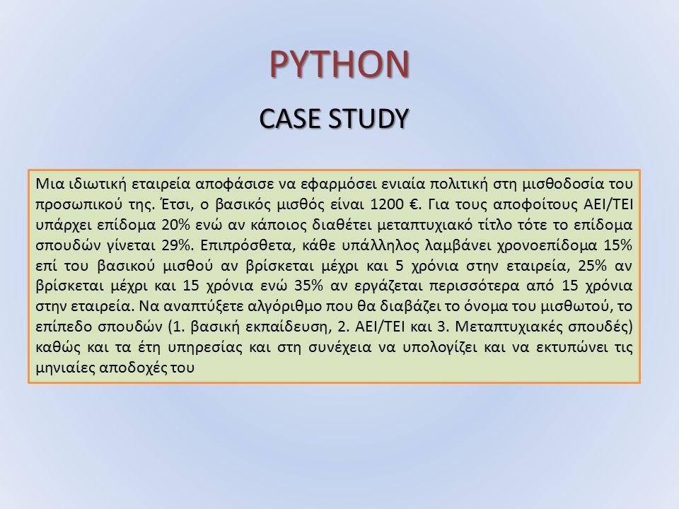 PYTHON CASE STUDY Μια ιδιωτική εταιρεία αποφάσισε να εφαρμόσει ενιαία πολιτική στη μισθοδοσία του προσωπικού της. Έτσι, ο βασικός μισθός είναι 1200 €.