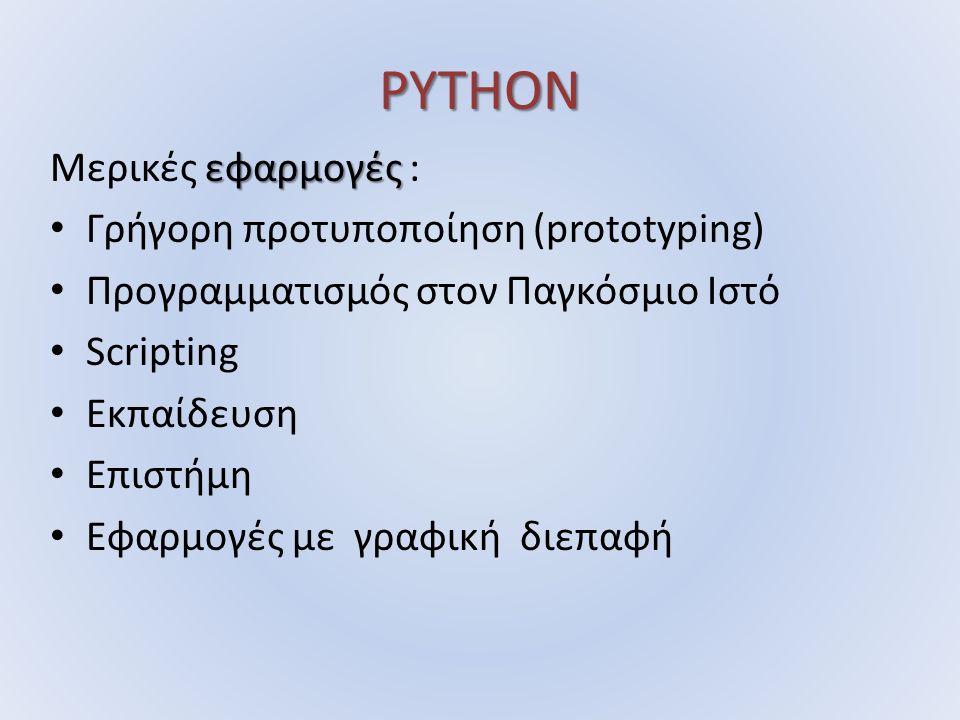 PYTHON εφαρμογές Μερικές εφαρμογές : Γρήγορη προτυποποίηση (prototyping) Προγραμματισμός στον Παγκόσμιο Ιστό Scripting Εκπαίδευση Επιστήμη Εφαρμογές με γραφική διεπαφή