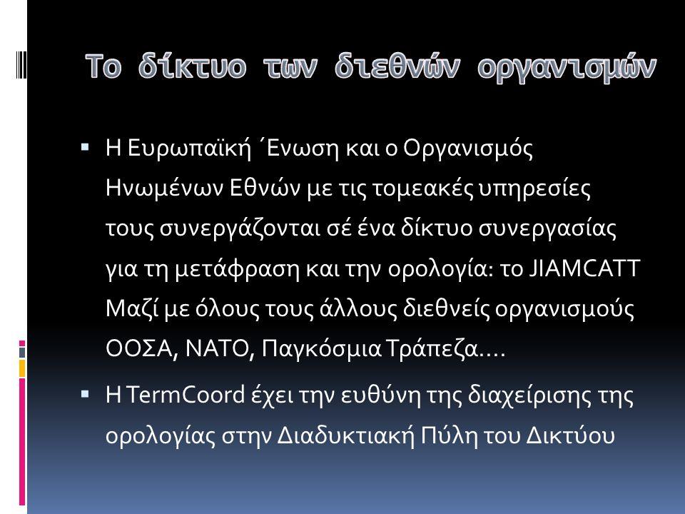  Η Ευρωπαϊκή ΄Ενωση και ο Οργανισμός Ηνωμένων Εθνών με τις τομεακές υπηρεσίες τους συνεργάζονται σέ ένα δίκτυο συνεργασίας για τη μετάφραση και την ορολογία: το JIAMCATT Μαζί με όλους τους άλλους διεθνείς οργανισμούς ΟΟΣΑ, ΝΑΤΟ, Παγκόσμια Τράπεζα....