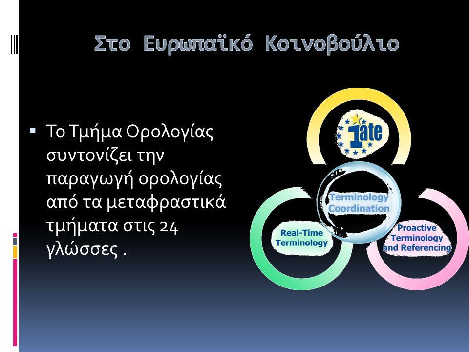  Το Τμήμα Ορολογίας συντονίζει την παραγωγή ορολογίας από τα μεταφραστικά τμήματα στις 24 γλώσσες.