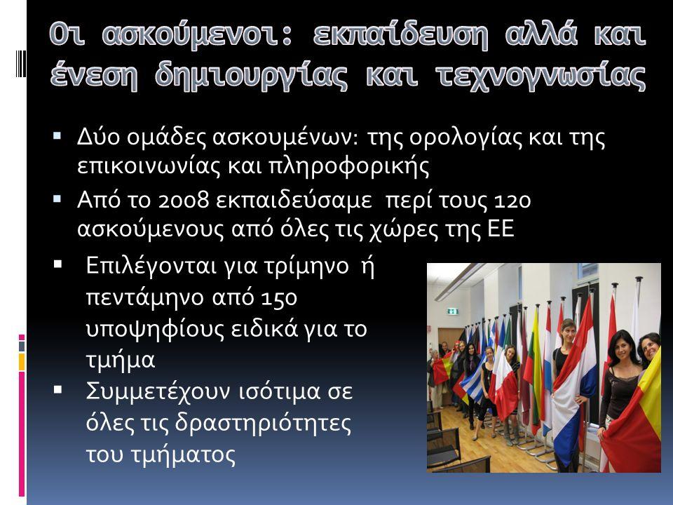  Δύο ομάδες ασκουμένων: της ορολογίας και της επικοινωνίας και πληροφορικής  Από το 2008 εκπαιδεύσαμε περί τους 120 ασκούμενους από όλες τις χώρες της ΕΕ  Επιλέγονται για τρίμηνο ή πεντάμηνο από 150 υποψηφίους ειδικά για το τμήμα  Συμμετέχουν ισότιμα σε όλες τις δραστηριότητες του τμήματος