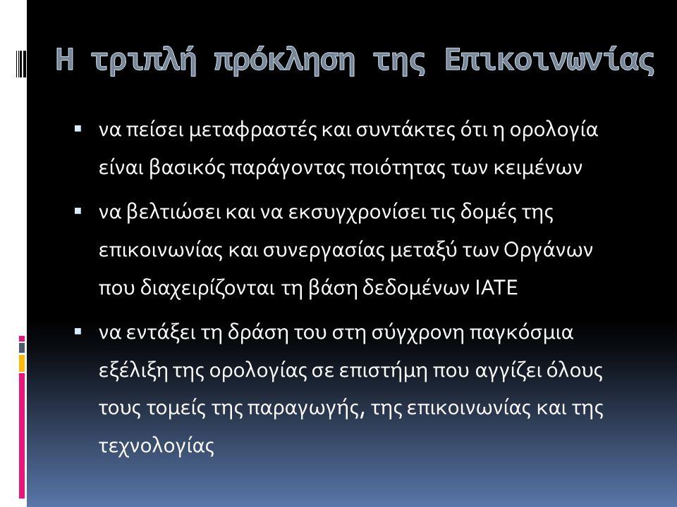  να πείσει μεταφραστές και συντάκτες ότι η ορολογία είναι βασικός παράγοντας ποιότητας των κειμένων  να βελτιώσει και να εκσυγχρονίσει τις δομές της