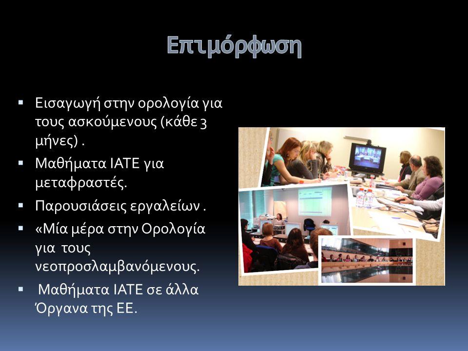  Εισαγωγή στην ορολογία για τους ασκούμενους (κάθε 3 μήνες).  Μαθήματα ΙΑΤΕ για μεταφραστές.  Παρουσιάσεις εργαλείων.  «Μία μέρα στην Ορολογία για
