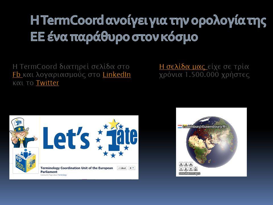 Η TermCoord διατηρεί σελίδα στο Fb και λογαριασμούς στο LinkedIn και το Twitter Fb LinkedInTwitter Η σελίδα μας Η σελίδα μας είχε σε τρία χρόνια 1.500